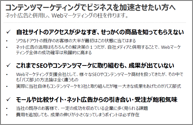 コンテンツマーケティング導入支援サービス4