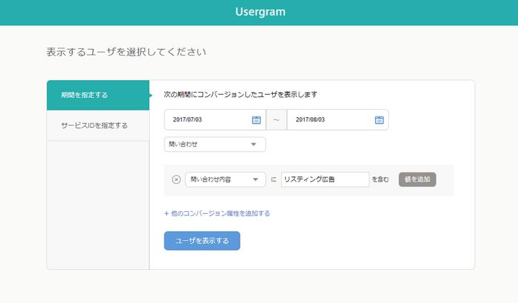 ユーザーグラム3