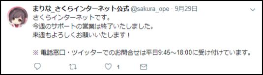 Twitter企業アカウント6