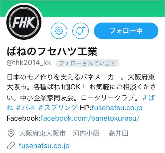 Twitter企業アカウント7