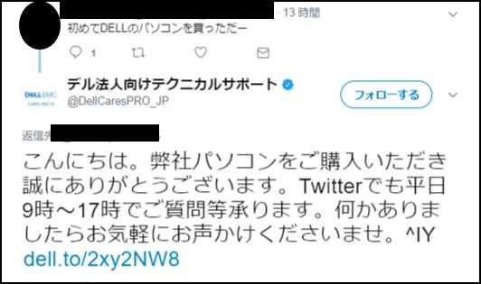 Twitter企業アカウント10