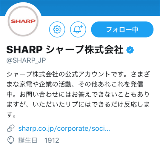 Twitter企業アカウント1