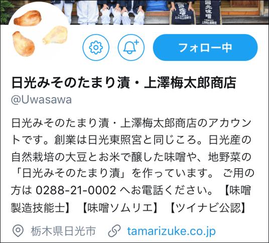 Twitter企業アカウント3