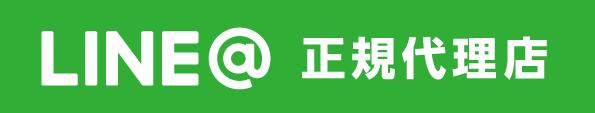 LINE@運用代行
