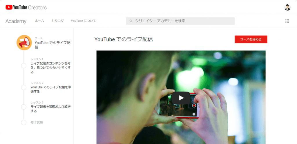 SNSライブ配信4