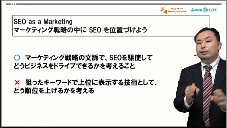 Webマーケティング 勉強2