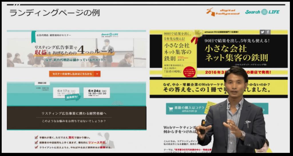 Webマーケティング基礎6