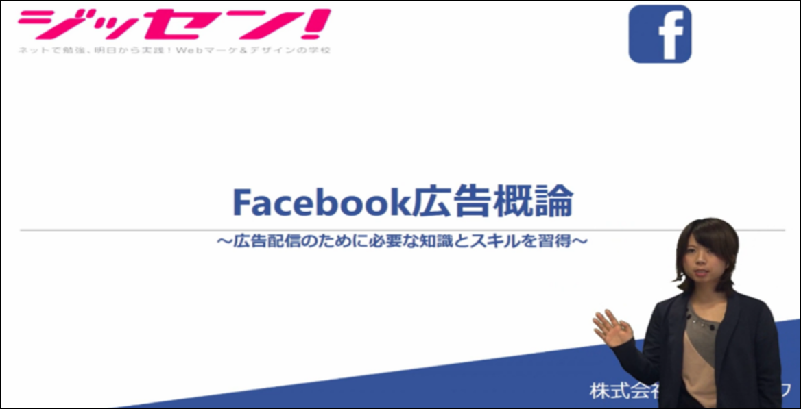 Facebook広告_メリット1