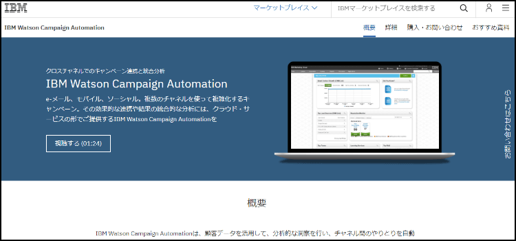 marketing-automation-tool9