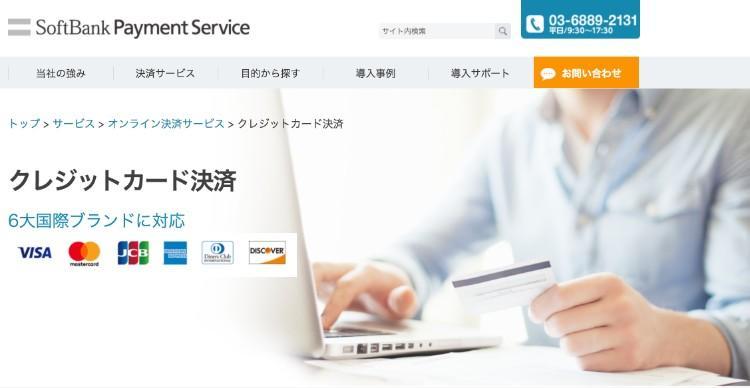 ソフトバンク・ペイメント・サービス
