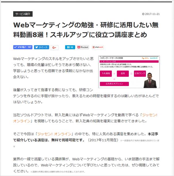 記事広告2