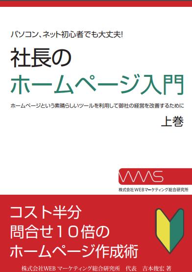 WEBマーケティング総合研究所資料
