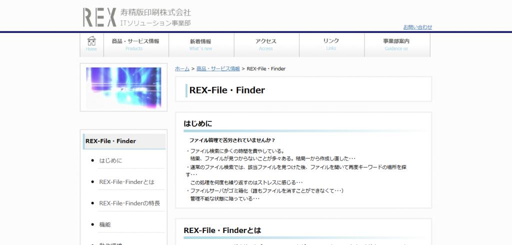 REXファイルファインダー