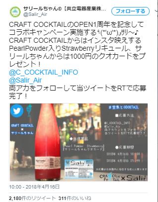 Twitterキャンペーン事例3