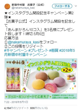 Twitterキャンペーン事例6