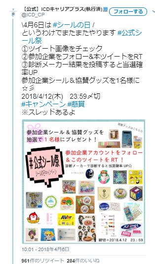 Twitterキャンペーン事例4