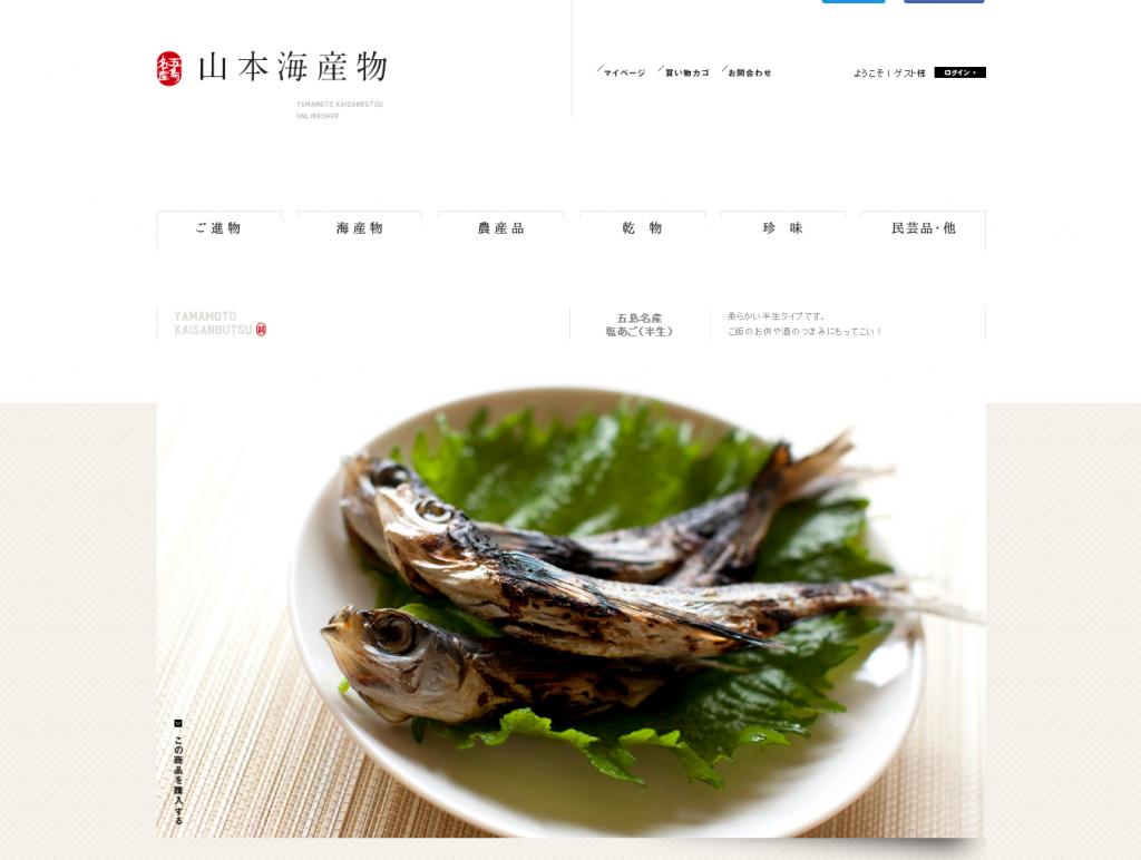 山本海産物
