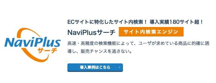 Navi Plus サーチ