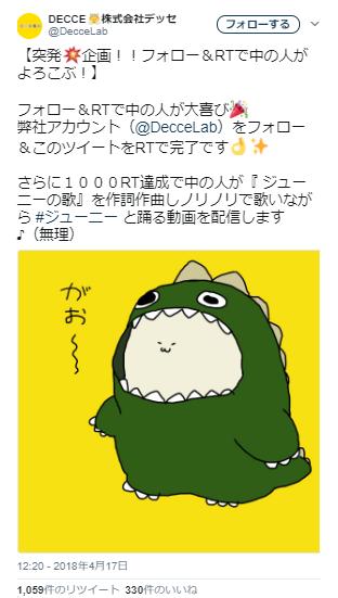 Twitterキャンペーン事例10