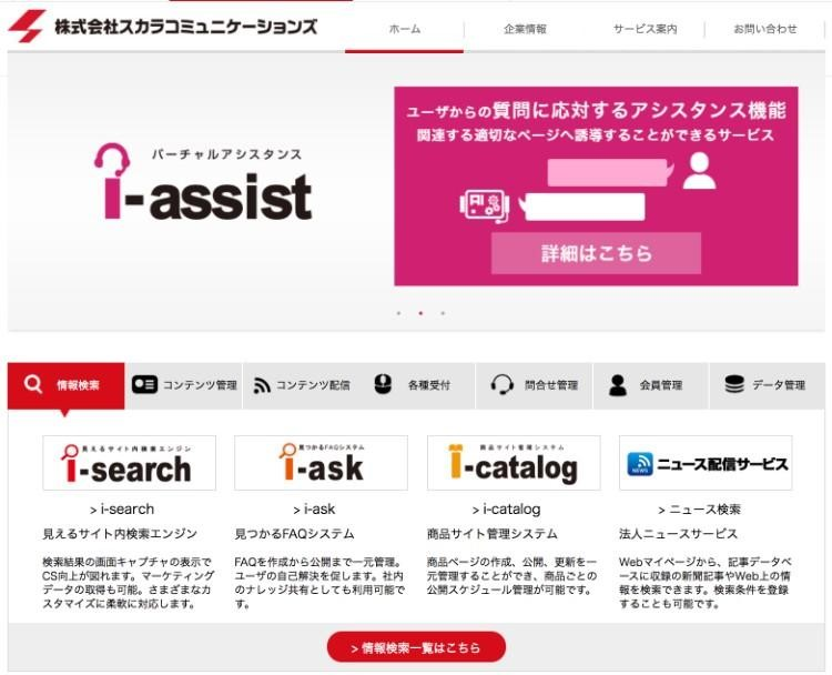 I-search