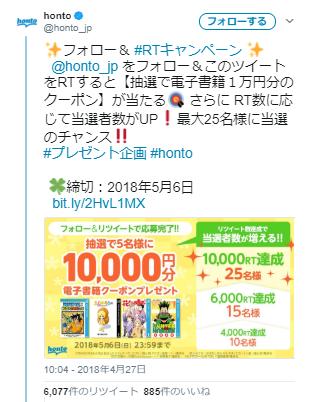 Twitterキャンペーン事例5