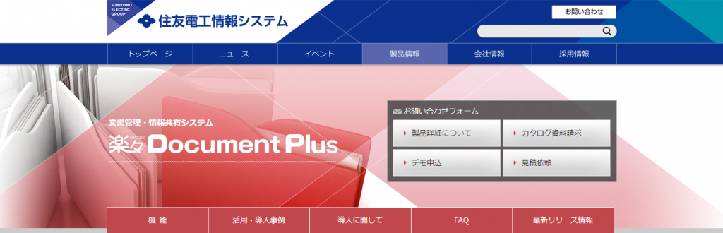 楽々DocumentPlus