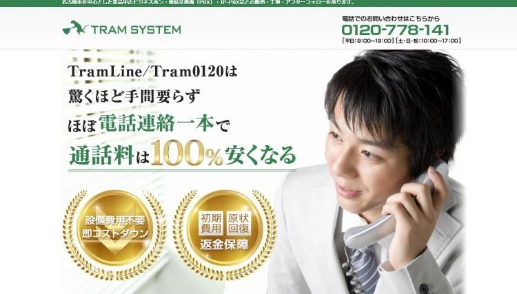 トラム0120