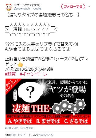 Twitterキャンペーン事例8
