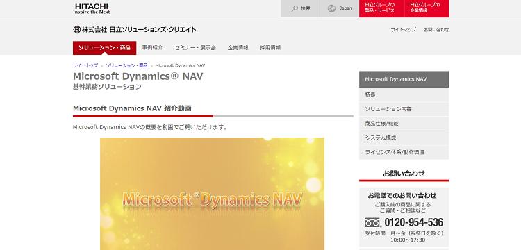 短期間だけの導入も可能 Microsoft Dynamics NAV