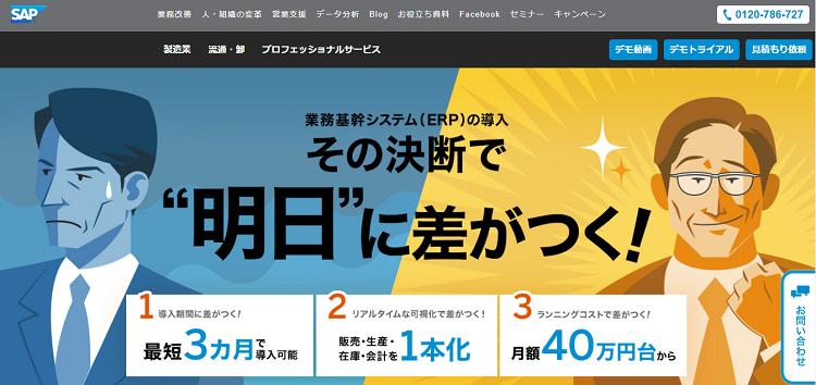 海外拠点に最適なERPシステム SAP Business ByDesign