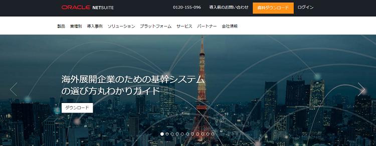 日本国内・国外を問わずリアルタイムでの情報管理・分析が可能 NetSuite