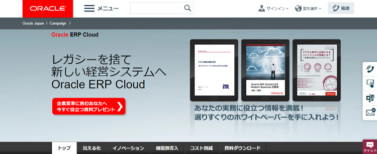 拠点ごとの情報を統合することで海外拠点の活動が把握できる Oracle ERP Cloud