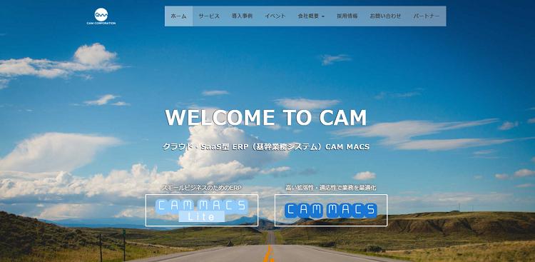 自社のフェーズに応じて必要な機能が選べる CAM MACS