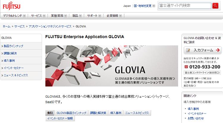 グループ各社の基幹システムの統一とBI環境基盤を構築 GLOVIA