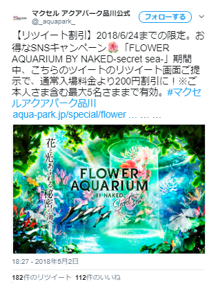 Twitterキャンペーン事例9