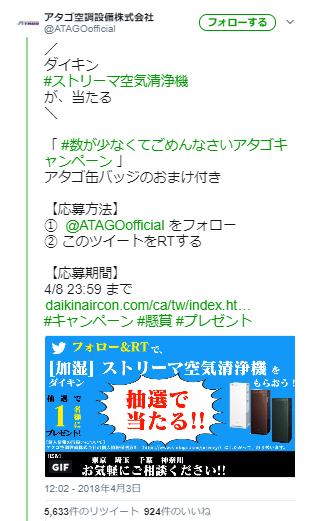 アタゴ空調設備株式会社(@ATAGOofficial)