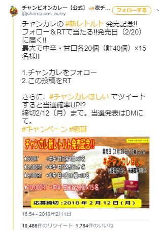 Twitterキャンペーン事例7