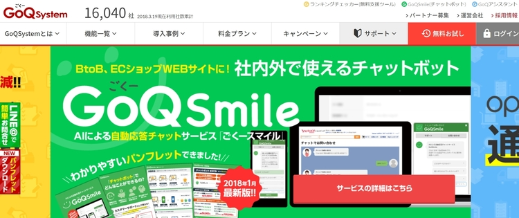 GoQSystemイメージ