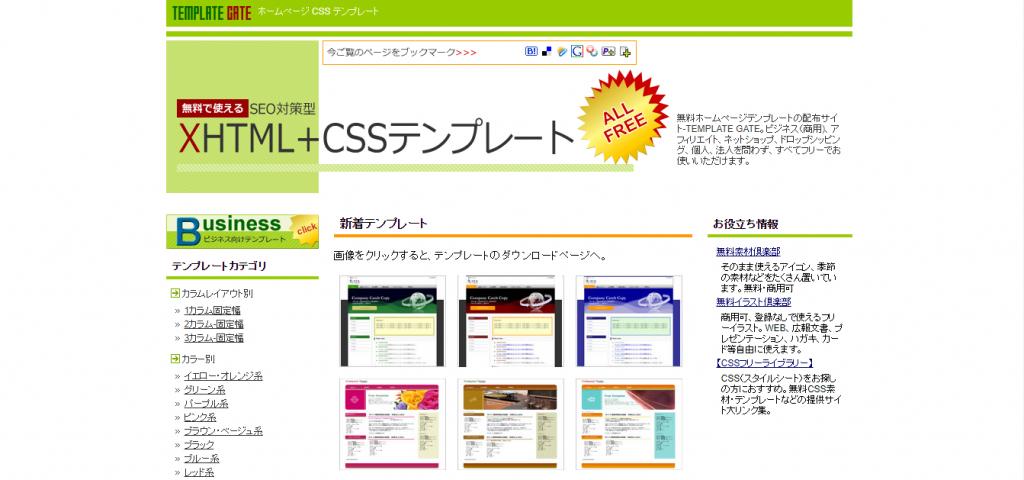 ホームページテンプレート9選 無料から有料まで 特徴と価格を徹底比較