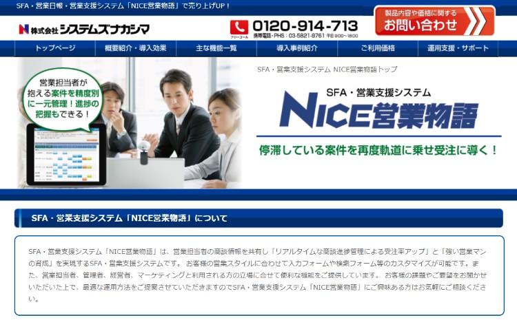 NICE営業物語Smart3