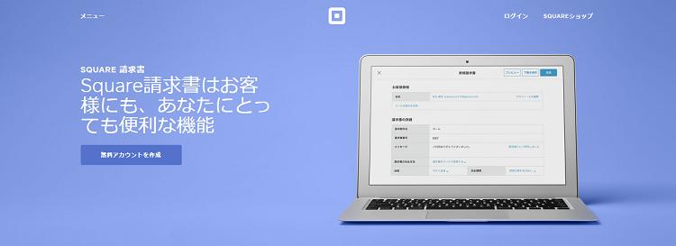 簡単な手順・無料で請求書を送信できる Square