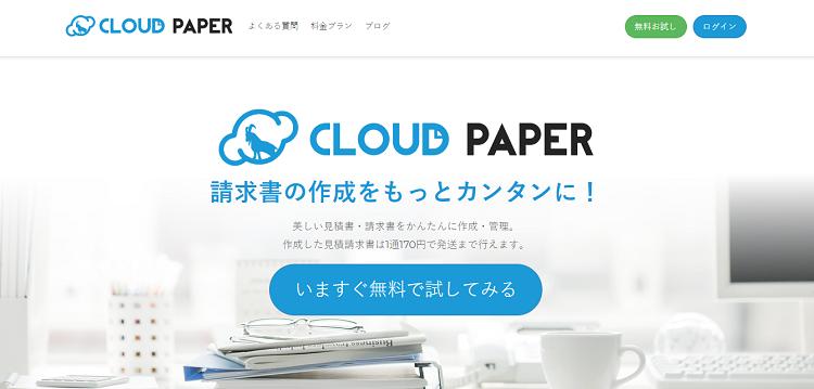 請求書作成だけではなく、売上レポート作成までできる CLOUD PAPER
