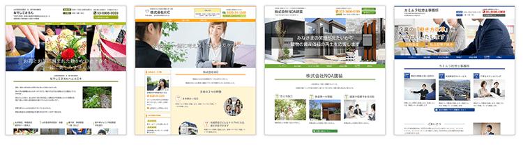あきばれホームページ11