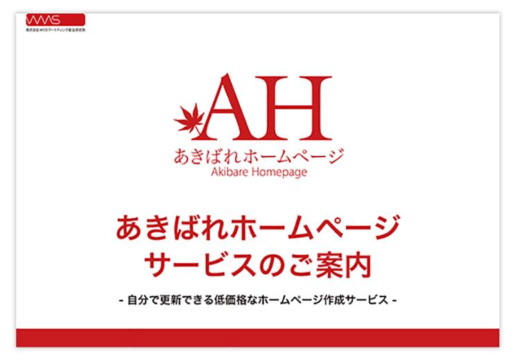 あきばれホームページ12