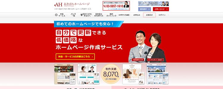 あきばれホームページ