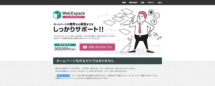 ウェブエクスパック