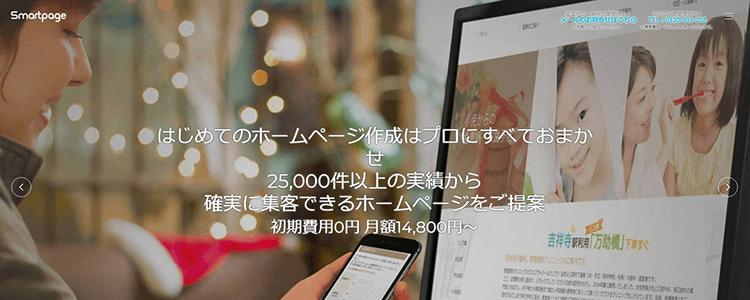 Smartpage