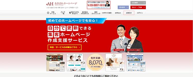あきばれホームページ1