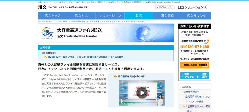 活文 Accelerated File Transfer