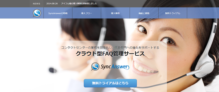 SyncAnswer